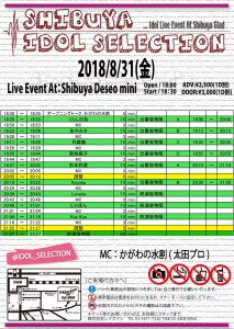 ShibuyaIdolSelection vol49