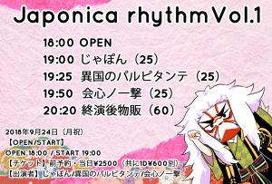 Japonica rhythmVol.1