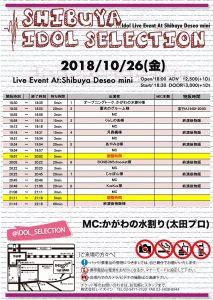 【告知用タイムテーブル】Shibuya Idol Selection vol.51