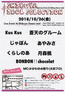 【告知用概要】Shibuya Idol Selection vol.51
