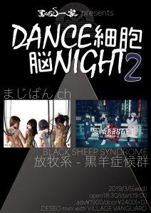 dancenight2kokuti