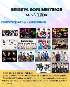 0727_SHIBUYA BOYS MEETING!! -SSネム生誕SP