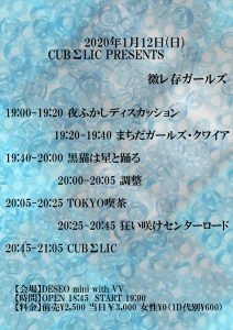 20200112day