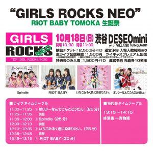 GIRLSROCKS2020_0122