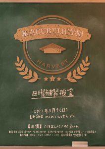 私立CUB学園_flyer