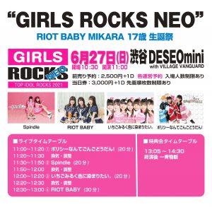 【フライヤータイムテーブル】GIRLSROCKSNEO20210627