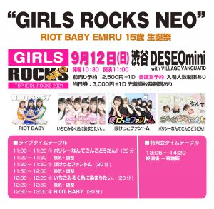 【フライヤータイムテーブル】GIRLSROCKSNEO20210912