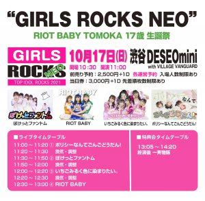 【フライヤータイムテーブル】GIRLSROCKSNEO_20211017