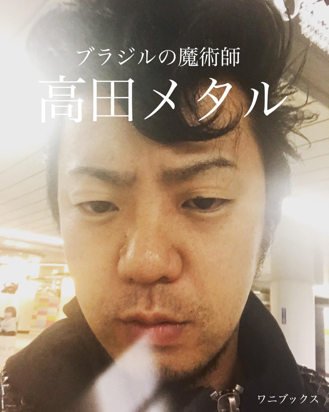 高田雄一(MAYKIDZ、ELLEGARDEN)